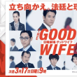 TBS日曜劇場「グッドワイフ」は安倍政権の現状をそのままドラマ化した?