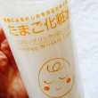ココエッグ リンクルローション たまご化粧水