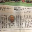 新聞来た〜