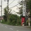 埼玉県吉見町 さくら堤公園の彼岸花 2018年9月24日