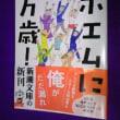読了『ポエムに万歳!』小田嶋隆