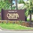 オクマプライベートビーチ&リゾートはサイテーのホテルに成り下がってしまいました.....。( ;∀;)