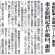 嘘のオンパレ!望月衣塑子(東京新聞)・デマ、的外れ、私見など連発!発言撤回も反省せずに我が物顔