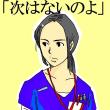 ドラマ「コード・ブルー3」5話の白石(新垣結衣)が名取(有岡大貴)に言ったセリフ「次はないのよ」