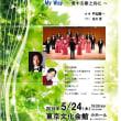 平松混声合唱団定期演奏会へ