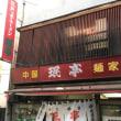 古色蒼然の下北沢(*^◯^*) An old town Shimo-Kitazawa, Setagaya-ku, Tokyo