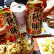ホークス日本シリーズ進出を秋味で祝う