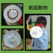 紙コップ&紙皿工作✂