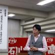 2018年度石川県教育研究集会開催