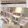 阪急うめだ本店キルトフェスティバル初日(#^.^#)
