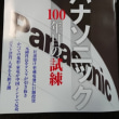 やっぱり気になるよ!「Panasonic」これこら100年目の試練かぁ~ってね!の巻