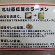 らーめん 札幌 直伝屋@新宿小田急 冬の北海道物産展 「札幌RED醤油」