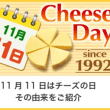 「チーズの日」!!「ありとあらゆる日」!!