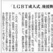 「京都新聞」にみる社会福祉関連記事-45(記事が重複している場合があります)