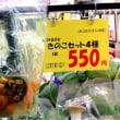 木島平りんご・きのこセット販売中!