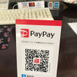 今話題の PayPay ペイペイ 使えます!