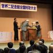 宮柊二記念館全国短歌大会
