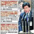 安倍政治を糾弾しない日本のマスメディア・・・その5