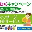 【期間限定】腸マッサージ20分プレゼント!