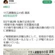 赤坂自民亭 11万避難指示の夜 酒席