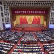 中国共産党 第19回全国代表大会 ①