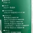 幸田町民会館「俊才が奏でるチョロの深き歌」