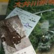大井川鉄道のSLに乗った (その1)