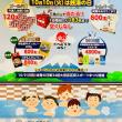 明日、10月9日(月祝)は大田銭湯祭&ラベンダー湯&マジックショーとなります。