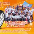 台湾のタイヤ製造の正新橡膠工業、Gogoro向け出荷量が前年比6倍!