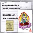 ゼロ磁場 西日本一 氣パワー 引き寄せスポット 酷暑の護摩祭り無事終わる(8月6日)