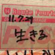 2019年1月19日(土) 本八幡ルートフォーティーン