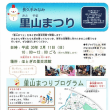 2018年2月11日 「里山まつり」 を開催します!!