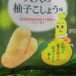 ハッピーターン 大人の柚子こしょう味