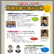 湊川神社にて将棋イベント!8月24日(木)