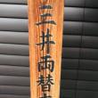 三井両替店旧跡