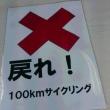 2018年ぐるっと丸ごと栄村100キロサイクリング