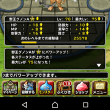 DQMSL グノンぱうわアップ!