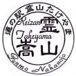 道の駅・霊山たけやま(群馬県吾妻郡中之条町)