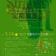 05/12 宇都宮シンフォニーオーケストラ第16回定期演奏会のご案内