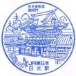 JR東日本・日光駅(栃木県日光市)