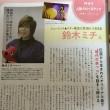 月刊ミュージック☆スター6月号 鈴木ミチ特集ページ♪