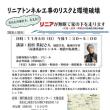 学習会【リニア中央新幹線】トンネル工事のリスクと環境破壊