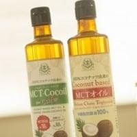 【頭皮ケア栄養学】身体に良い油『MCTオイル』とは?