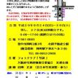 写遊の作品展準備 9月22日(金)曇りのち雨