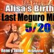E&A Meguro Milonga SP!  Alisa's Birthday! 5/20