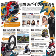 TOKTO MOTORCYCLE SHOW 2018