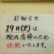 4月19日(火)は休院させていただきます。