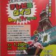 札幌の新しい観光体験!テレビ塔ダイブ