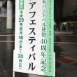 アジアフェスティバル1日目