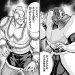 第243話 五大城決戦、開幕!!の巻